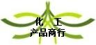 湘潭精细化工公司