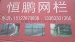 安平县恒鹏丝网制品有限公司