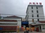 余姚市城区科旋滚塑容器厂