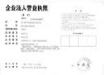 济宁腾宇机械设备有限公司