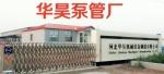 河北华昊机械设备公司