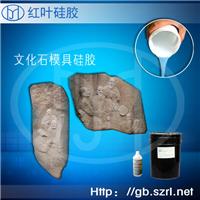 仿真石文化石模具硅胶