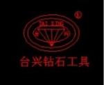 东莞市台兴钻石工具有限公司