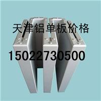 供应天津双曲铝单板生产厂家