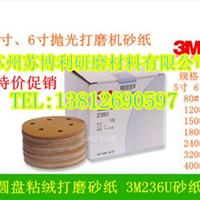 供应3M236U背绒砂纸