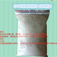 108胶浓缩粉价格环保建筑胶粉厂家销售批发