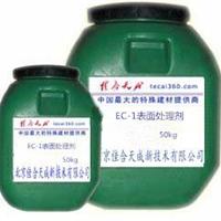 北京高强表面处理剂价格 表面处理剂厂家
