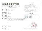 重庆霞诺发电机制造有限公司营业执照