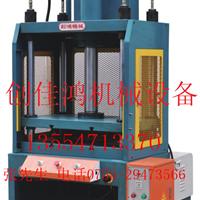 供应油压机,深圳油压机,广东油压机,油压机厂家