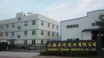 上海禾冈实业有限公司