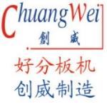 东莞市长安创威电子设备制造厂