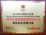 中国橱柜10强品牌