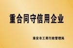 江苏金湖联创仪表有限公司