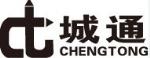 长沙城通塑业有限公司