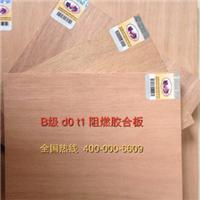 山东峰泰木业纯正B级阻燃胶合板生产供应