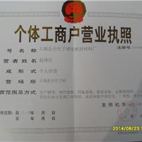 大城县仝庄子泽宏密封材料厂