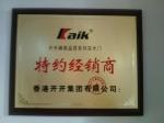 香港开开集团有限公司特约经销商