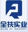 上海全扶实业有限公司