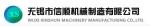 无锡市信顺机械有限公司(原无锡永发港口机械有限公司)