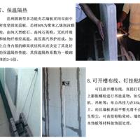 郑州浩利源新型复合板材有限公司