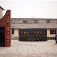 北京兴旺龙岗线缆有限公司