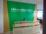 东莞市高达环保科技有限公司