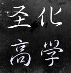 广州圣高化学科技有限公司