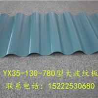 供应YX35-130-780型大波浪横排板