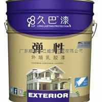 供应弹性外墙乳胶漆 久巴弹性外墙工程漆