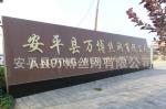 安平县万博丝网有限公司