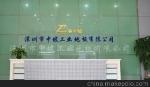 深圳中坡工业地板有限公司