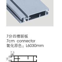 供应7分双槽扁铝 7分四槽扁铝 70四槽联板