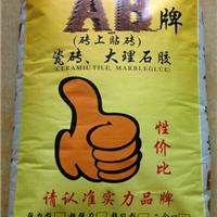 供应AB牌瓷砖胶