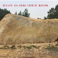 供应巨型招牌石、巨型景观石大型招牌黄蜡石