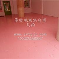 沈阳塑胶地板哪家好/铁西天韵塑胶地板厂家