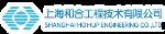 上海和合工程技术有限公司江苏分公司