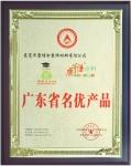 广东省名优产品