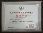 深圳市安全防范行业理事单位