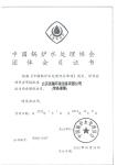 中国锅炉水协会会员证书