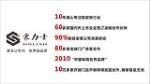 深圳市豪力士数码有限公司