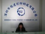 深圳市越达彩印科技有有限公司