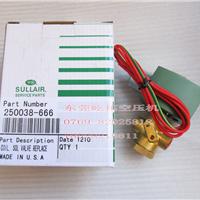 供应250038-666寿力空压机电磁阀