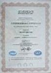 ISO14001质量认证