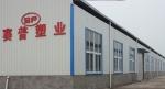 重庆市塑料制品有限公司