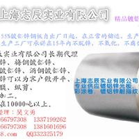 供应55%镀铝锌耐指纹光板卷、敷铝锌钢板卷