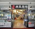郑州洲峰照明电器有限公司