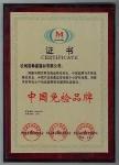 中国免检产品