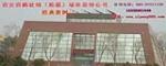 西安西鹏玻璃墙体装饰公司