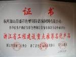 浙江省工程建设重点推荐名优产品