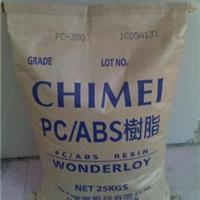低价PC/ABS台湾奇美PC-540上海苏州代理商